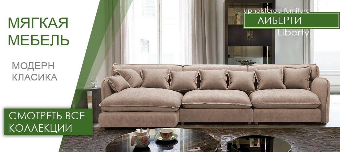Купить мебель в кредит украина