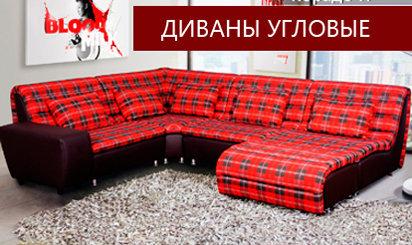 Мягкая мебель ливс каталог