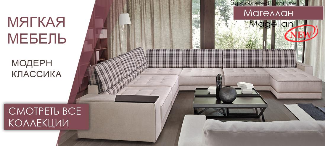 Мягкая мебель ливс каталог цены